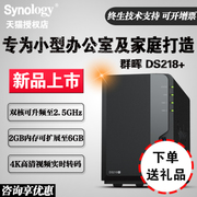 The new Synology synology DS218+ household network storage cloud storage DS216+II upgrade NAS