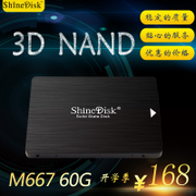 Cloud storage /ShineDisk M667 60G SSD notebook desktop SSD2.5 inch SATA3