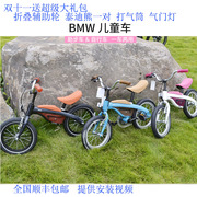 Original BMW BMW14 BMWi8 inch children bicycle balance car electric bicycle