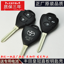Toyota Corolla RAV4 Camry Reitz Crown car key shell bar remote control replacement shell