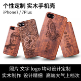 Iphone7 custom mobile phone shell Apple 7plus wood cell phone shell photo diy custom drop hard 6s solid wood 5