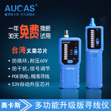 Okas Network Cable Finder Tester Multifunction Network Anti-jamming 巡线仪 Detector Line finder
