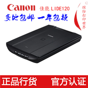 The new Canon LiDE120 HD scanner A4 high speed shifting a year instead of the LIDE110 group