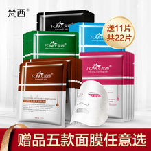 Vanvius Six Peptide Silk Moisturizing Mask Refreshing Fine Wrinkle Firming Mask Men and women Brighten Skin tone