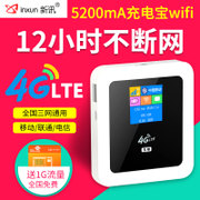4G wireless router MiFi card mobile telecommunications Unicom Netcom Internet treasure charging portable WiFi