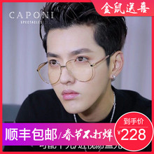 Wu Yifan same type of blue light proof myopia element gold wire glasses men's frame