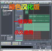 The tape recorded the song Chinese software version of the computer recording audio clips and music editing the mosaic and noise reduction