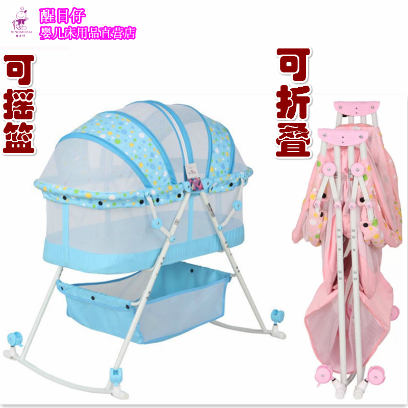 Multifunctional folding baby bed bed bed bed children portable basket BB baby cradle bed iron bed