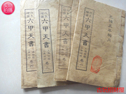 Antique calligraphy and painting collection of antique old book ancient old book hand copying all 4 of the mumbo-jumbo Feng Shui Book Malacca