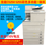 Three year warranty for Canon C5051 multifunctional machine IR-ADVC5035 C5255 A3 color digital copier