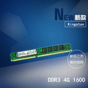 Kingston 65yz7b 4G1600 desktop desktop computer memory DDR3 memory double full compatible