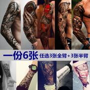 3 arm +3 arm flower tattoo and South Korea 3D stealth simulation lasting waterproof sexy tattoo tattoo stickers