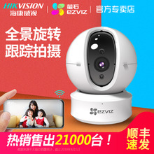 Hikvision fluorite C6C wireless network camera 360 HD night vision home cloud mobile phone remote monitor
