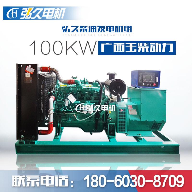 广西玉柴100kw120千瓦150柴油发电机组矿山酒店办公常用电源包邮