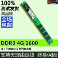 Genuine Sony Knight DDR3 1600 4G desktop computer memory 1333 compatible dual-pass 8G