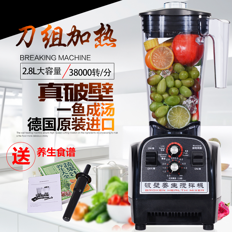 Hongkong broken frame cooking machine, commercial heating, vitality, automatic multi-function household juice machine, electric
