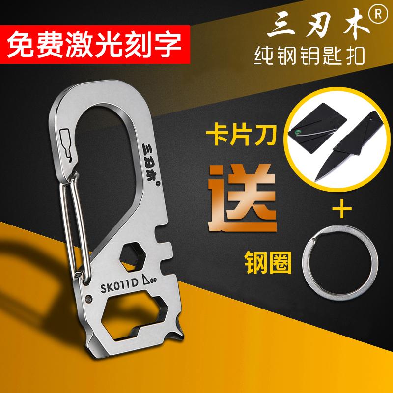 正品三刃木男士钥匙扣腰挂多功能工具卡不锈钢钥匙扣汽车钥匙扣