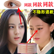 Lace mesh double fold eyelid natural olive type reflective color invisible transparent gauze Meimu paste glue to send