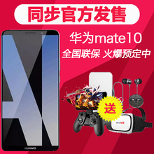 The spot is to Huawei/ HUAWEI Mate 10 mobile phone mobile phone mobile phone Netcom flagship 4G mate10Pro