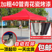Outdoor sunshade shed four bold telescopic umbrella awning carport folding tent advertising printing exhibition stall