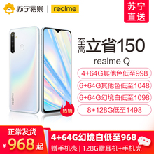 To 150 realme in Gaoli province Q Xiaolong 712 Sony 48 million pictures 4035 MAH large battery all Netcom realm Q mobile phone