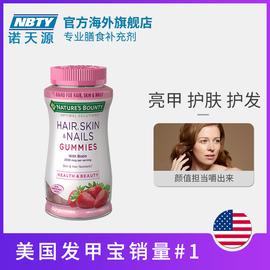自然之宝发肤甲软糖80粒原装进口VCVE维C护发美甲再生胶原蛋白