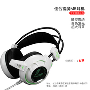 Changsha store Jiahe thunder magic M5 gaming video game one luminous headset with a microphone bass