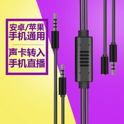 The owner recommended mobile phone conversion line computer sound card converter network anchor live sound card computer to sing it