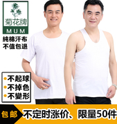 Chrysanthemum men's cotton men's vest in the middle of the old men's underwear and easy to wear underwear