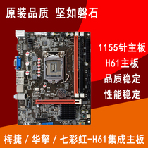 Cheap original Rainbow H61 Biostar H61 integrated technology Chinese H61 motherboard DDR3 support 1155 G530CPU