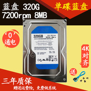 The new blue disc 320G desktop computer hard disk serial 3.5 inch single disc mechanical hard disk 0 is electrified and 3 years