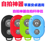 Bluetooth self timer remote control button, apple, millet, HUAWEI, OPPO, Samsung mobile phone shutter, camera artifact, vivo card
