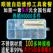 Glasses fittings maintenance package screw nose support gasket screwdriver eye lens cloth tweezers clip