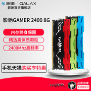 GALAXY Gamer DDR4-2400 8G single lamp breathing light desktop memory compatible with 2133