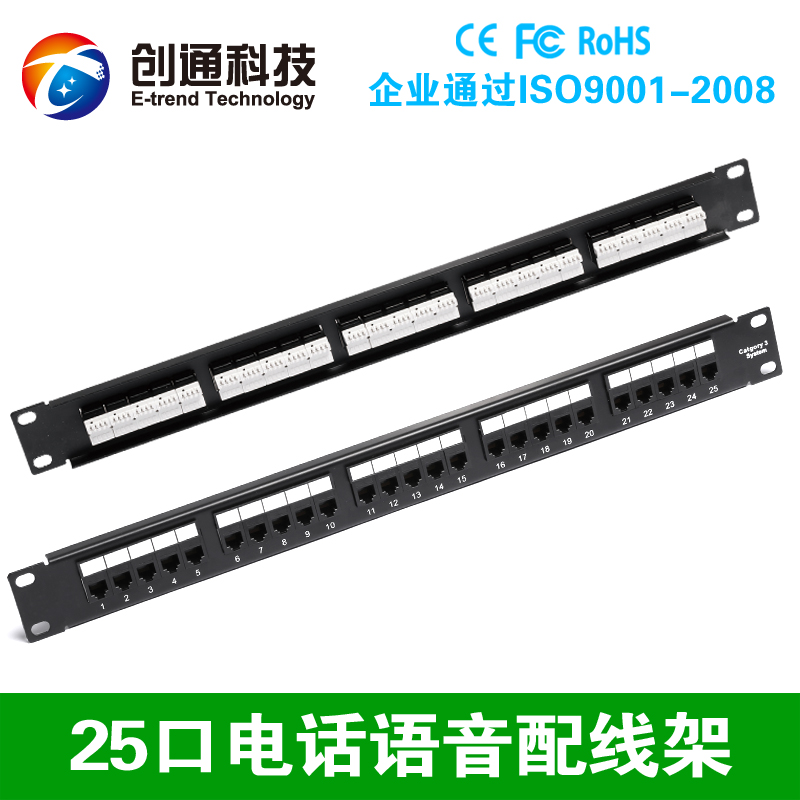 The factory provides CT-7325C 25 telephone distribution frame, RJ11 voice distribution frame and 110 distribution frame