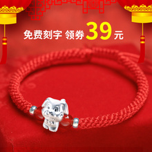 Hand-woven zodiac dog year born red string bracelet female male sterling silver transfer beads jewelry dog ​​new year gift