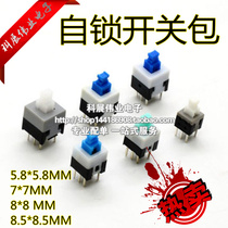Button Pack locks do not lock the switch package 5.8*5.8 7*7 8*8 8.5*8.5MM 5
