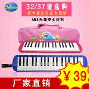 Pianica 32 key 37 key piano teaching beginners mouth blown children playing a musical instrument piano package distribution pipe