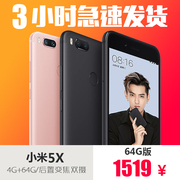 64G version 1519 Yuan send Xiaomi/ 5X new mobile phone millet millet official Genuine Full Netcom