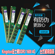 Package mail Kingston Kingston 4 g 1600 DDR3 memory desktop computer memory chips compatible with 4 g 1333