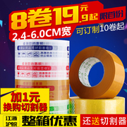 Taobao express packing tape tape width warning tape sealing tape with customized wholesale FCL