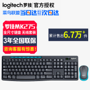 Logitech MK275 wireless keyboard and mouse set game power saving waterproof laptop mouse and keyboard MK235 upgrade