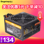Segotep S7 nuclear powered warships version rated power 400W desktop computer host power back line silent power