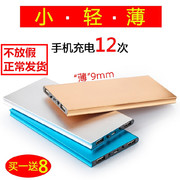 Ultra thin mobile power mobile phone universal impulse charging treasure large capacity 20000 Ma 50000m