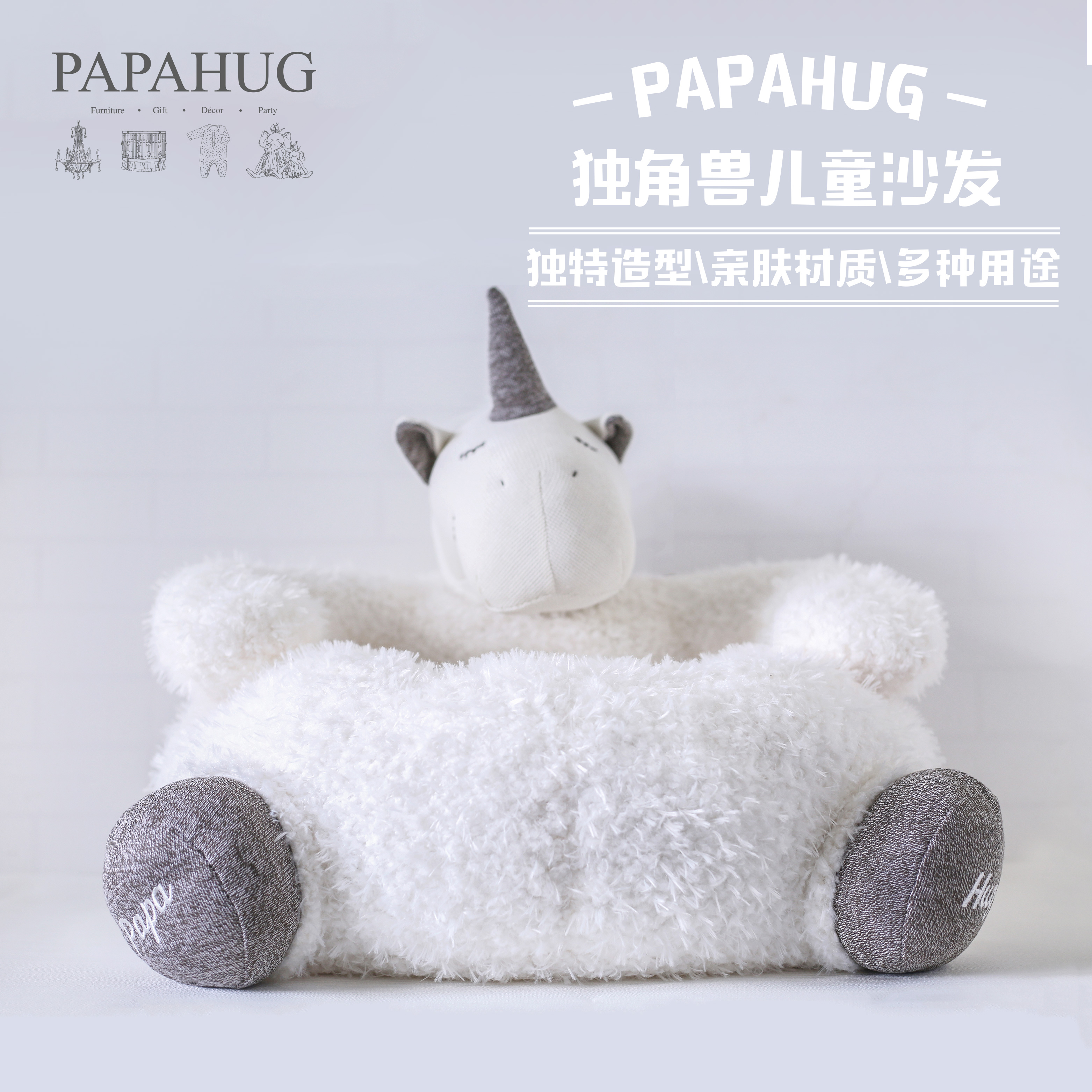 PAPAHUG儿童沙发 男孩独角兽布艺卧室坐垫礼物懒人宝宝沙发椅卡通