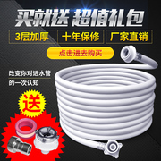 The water inlet pipe extension extension tube hose Haier Little Swan Matsushita SANYO TCL automatic washing machine
