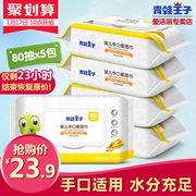 Frog Prince baby wipes wholesale cover 80 pumping 100 newborn hand mouth special ass wet wipes