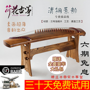 Special offer every day plain beginners practice playing professional grading test of Paulownia Zheng Zheng to send a full set of accessories