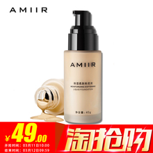 AMIIR Foundation Moisturizing Concealer Oil Control Strong Lasting Nude makeup Decolorization Isolation Foundation cream BB Cream Genuine