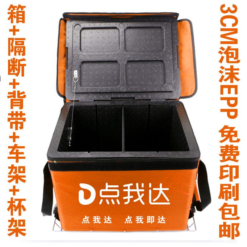 The new 40 liter 62 liter take out box, I'm hungry, bags, dada, fast, Baidu, hummingbirds, bags, mail